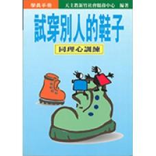 人才訓練叢書 - 試穿別人的鞋子-同理心訓練(學員手冊)