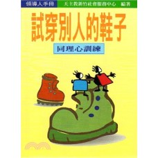 人才訓練叢書 - 試穿別人的鞋子-同理心訓練(領導人手冊)