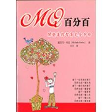 MQ百分百:開發道德智商完全手冊
