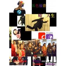 CD:五色福音精彩人生
