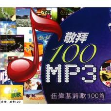 MP3:敬拜100MP3